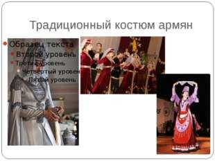 Традиционный костюм армян