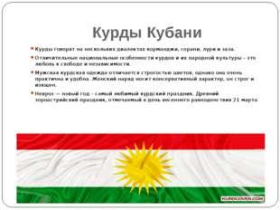 Курды Кубани Курды говорят на нескольких диалектах корманджи, сорани, лури и