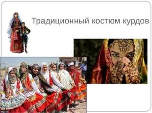 Традиционный костюм курдов