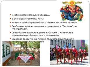 Казаки Особенности казачьего этноса: В станицах строились хаты. Казачья одеж