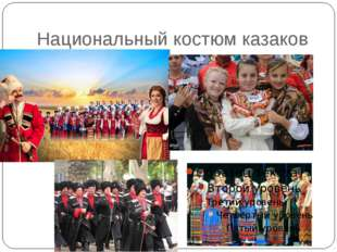 Национальный костюм казаков