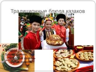 Традиционные блюда казаков
