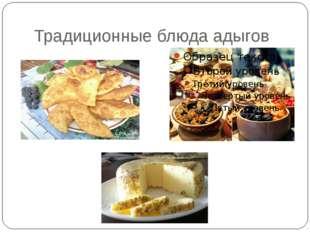 Традиционные блюда адыгов