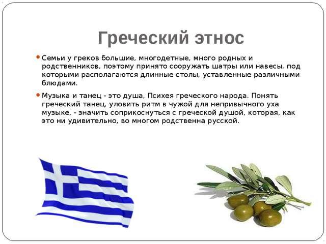 Греческий этнос Семьи у греков большие, многодетные, много родных и родственн...