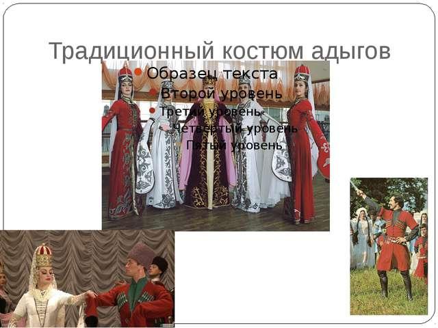 Традиционный костюм адыгов