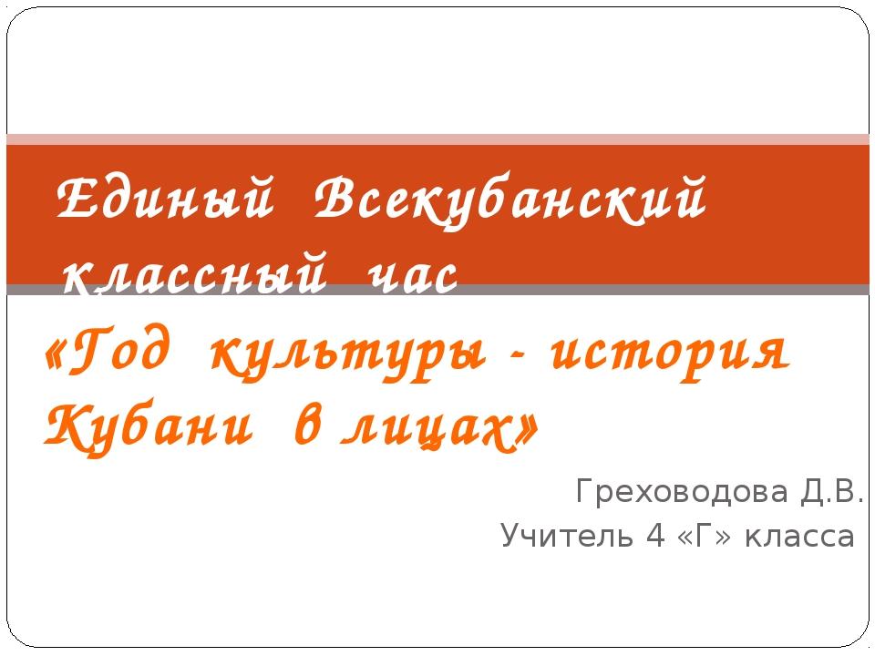 Греховодова Д.В. Учитель 4 «Г» класса Единый Всекубанский классный час «Год к...