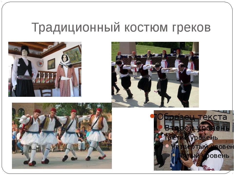 Традиционный костюм греков