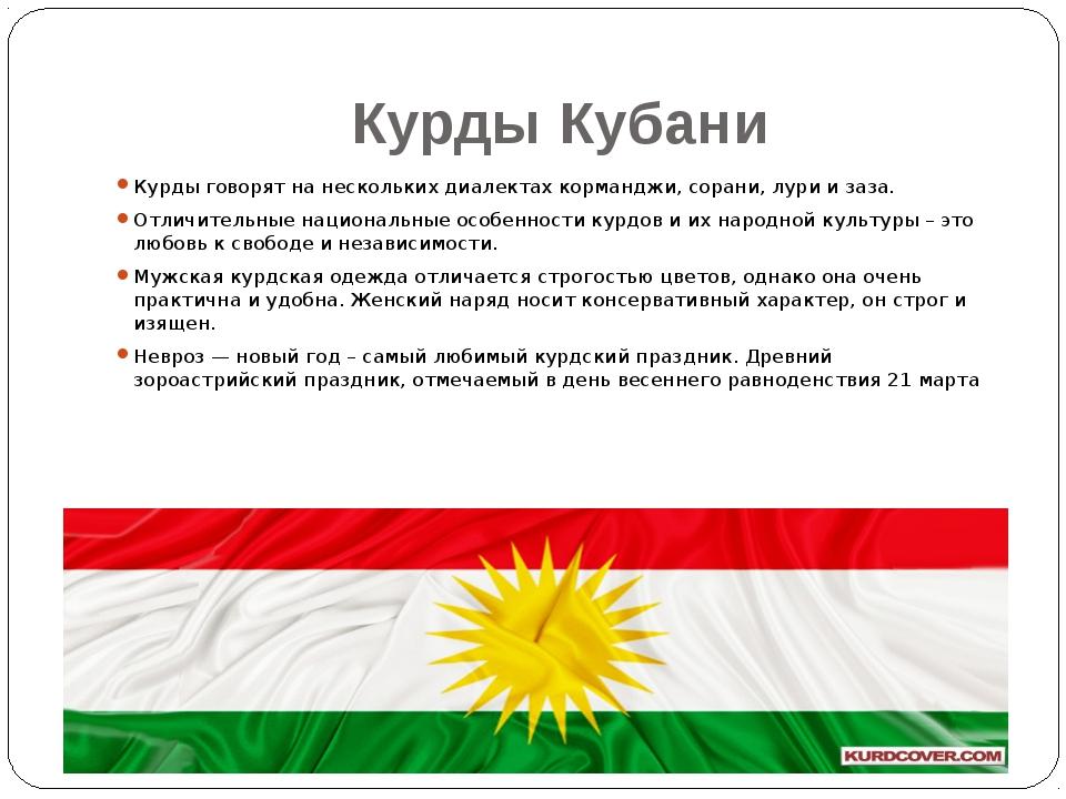 Курды Кубани Курды говорят на нескольких диалектах корманджи, сорани, лури и...