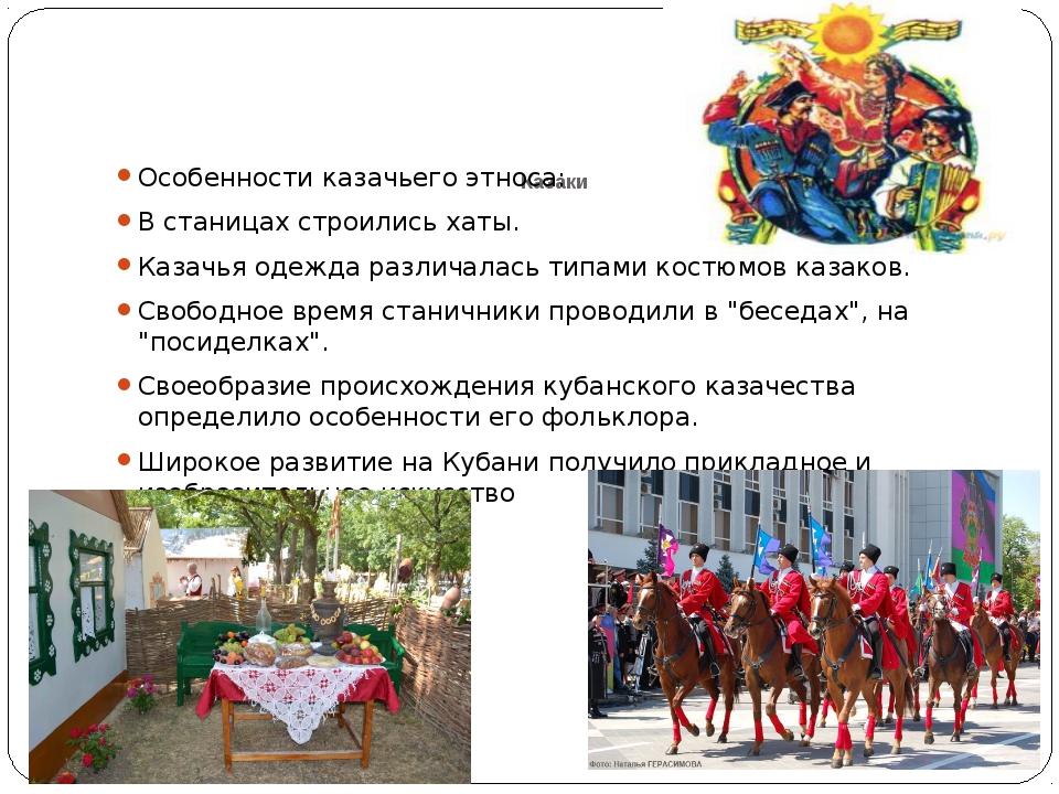 Казаки Особенности казачьего этноса: В станицах строились хаты. Казачья одеж...