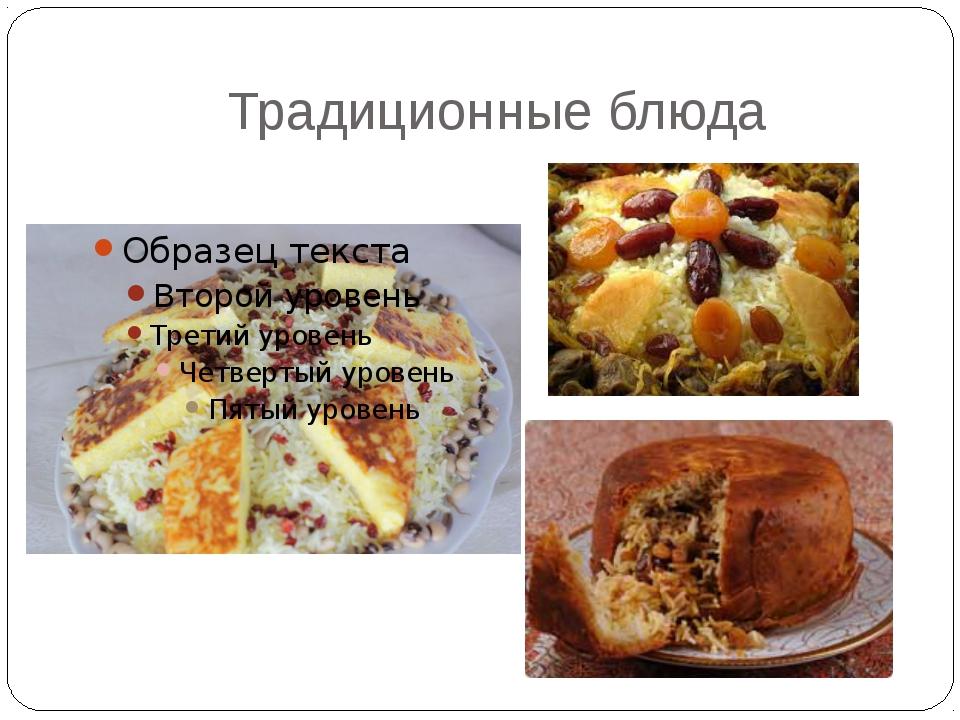 Традиционные блюда