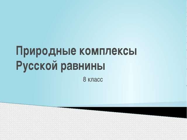 Природные комплексы Русской равнины 8 класс