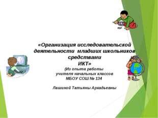 «Организация исследовательской деятельности младших школьников средствами ИКТ