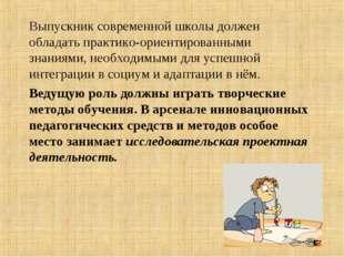Выпускник современной школы должен обладать практико-ориентированными знаниям