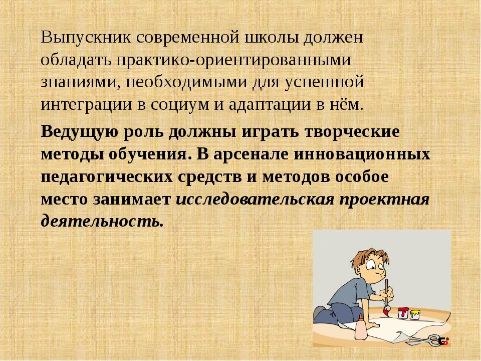 Выпускник современной школы должен обладать практико-ориентированными знаниям...
