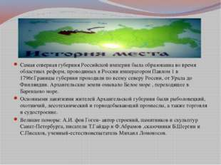 История места Самая северная губерния Российской империи была образованна во