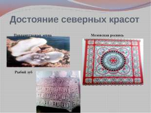 Достояние северных красот Перламутровые зерна Мезенская роспись Рыбий зуб