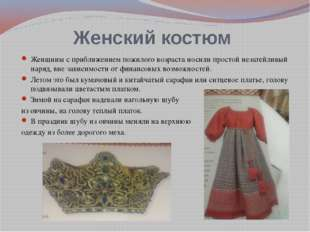 Женский костюм Женщины с приближением пожилого возраста носили простой незате
