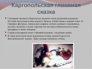 Каргопольская глиняная сказка Гончарный промысел Каргополья знаменит своей ра