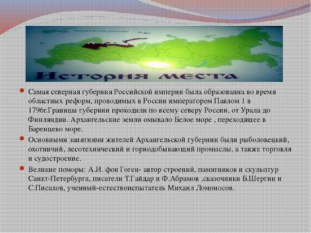 История места Самая северная губерния Российской империи была образованна во...
