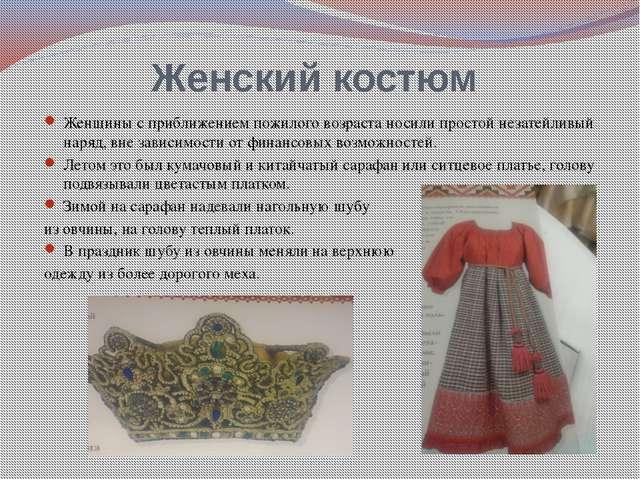 Женский костюм Женщины с приближением пожилого возраста носили простой незате...