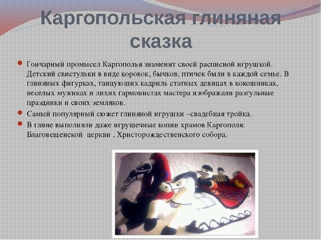 Каргопольская глиняная сказка Гончарный промысел Каргополья знаменит своей ра...