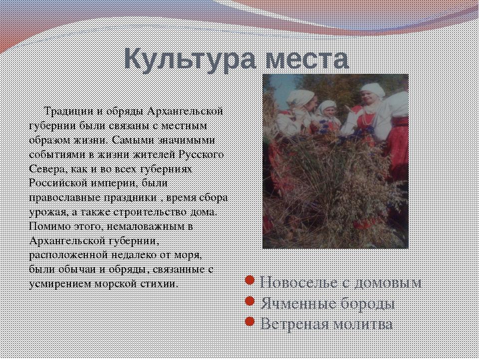 Культура места Традиции и обряды Архангельской губернии были связаны с местны...