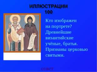 ответ Кто изображен на портрете? Древнейшие византийские учёные, братья. Приз