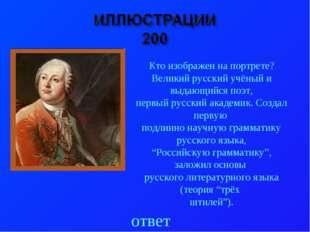 ответ Кто изображен на портрете? Великий русский учёный и выдающийся поэт, пе
