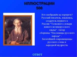 ответ Кто изображён на портрете? Русский писатель, языковед, создатель первог