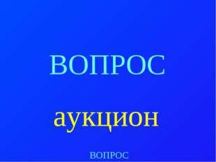 аукцион ВОПРОС ВОПРОС