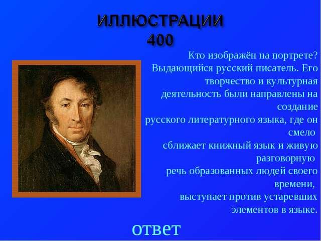 ответ Кто изображён на портрете? Выдающийся русский писатель. Его творчество...