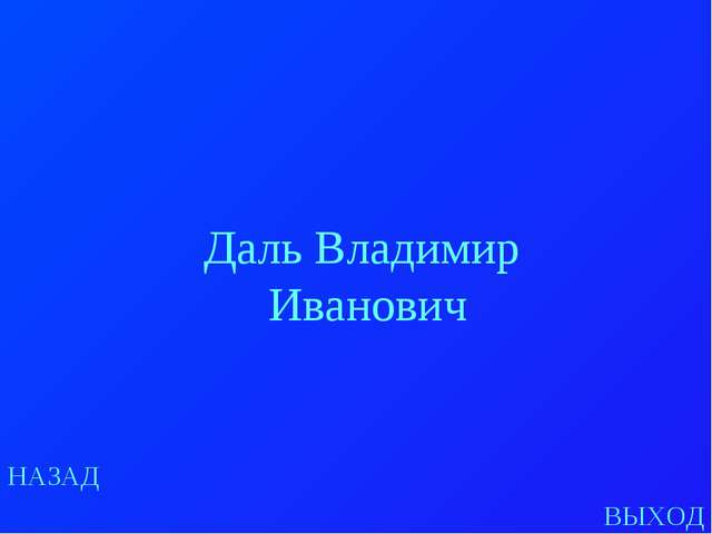 НАЗАД ВЫХОД Даль Владимир Иванович
