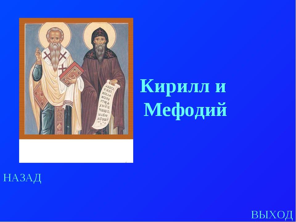 НАЗАД ВЫХОД Кирилл и Мефодий