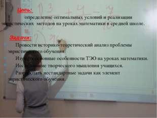 Цель: определение оптимальных условий и реализации эвристических методо