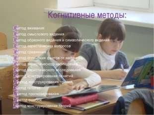 Когнитивные методы: метод вживания метод смыслового видения метод образного в