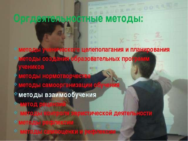 методы ученического целеполагания и планирования методы создания образователь...