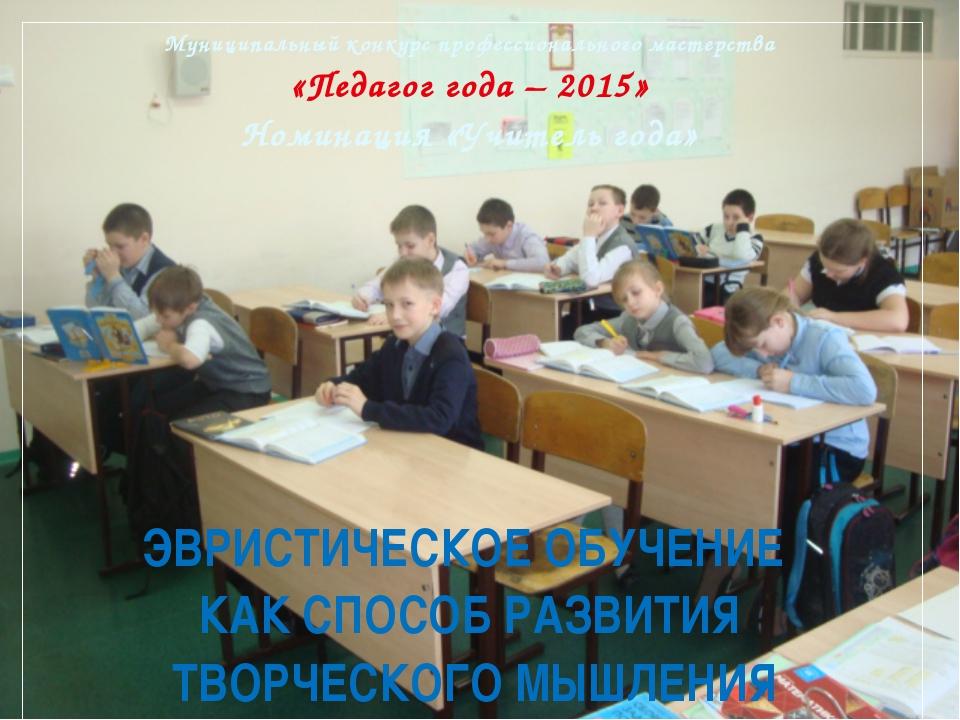 Муниципальный конкурс профессионального мастерства «Педагог года – 2015» Ном...