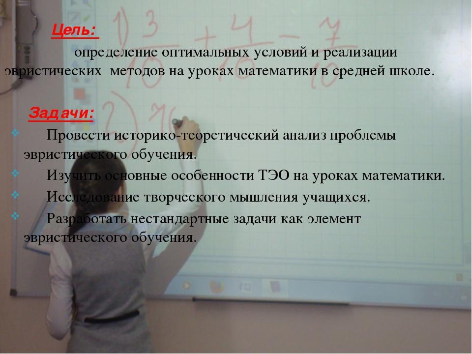 Цель: определение оптимальных условий и реализации эвристических методо...