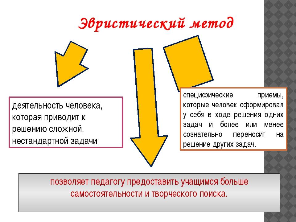 Эвристический метод деятельность человека, которая приводит к решению сложной...