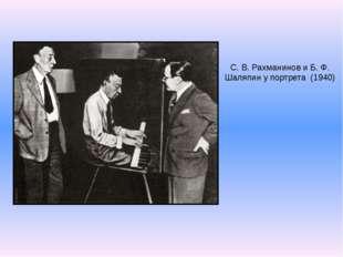 С. В. Рахманинов и Б. Ф. Шаляпин у портрета (1940)