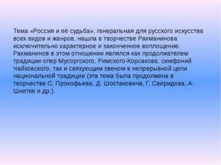 Тема «Россия и её судьба», генеральная для русского искусства всех видов и жа