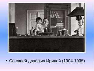 Со своей дочерью Ириной (1904-1905)
