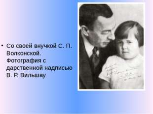 Со своей внучкой С. П. Волконской. Фотография с дарственной надписью В. Р. Ви