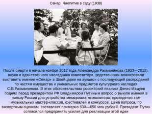 Сенар. Чаепитие в саду (1938) После смерти в начале ноября 2012 года Александ