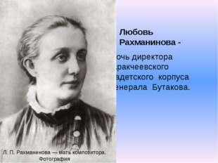 Любовь Рахманинова - дочь директора Аракчеевского кадетского корпуса генерала