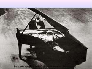 Во время концерта (конец 1930-х — начало 1940-х годов)