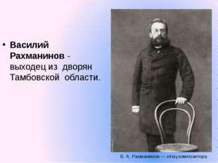 Василий Рахманинов - выходец из дворян Тамбовской области. В. А. Рахманинов —