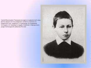 Сергей Васильевич Рахманинов родился в дворянской семье. Долгое время местом