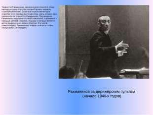 Творчество Рахманинова хронологически относится к тому периоду русского искус