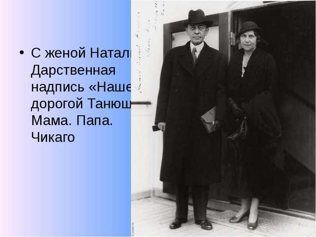 С женой Наталией. Дарственная надпись «Нашей дорогой Танюше. Мама. Папа. Чикаго